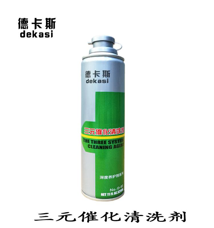 德卡斯三元催化清洗剂