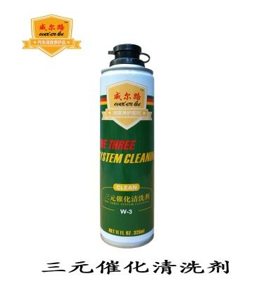 威尔路三元催化清洗剂