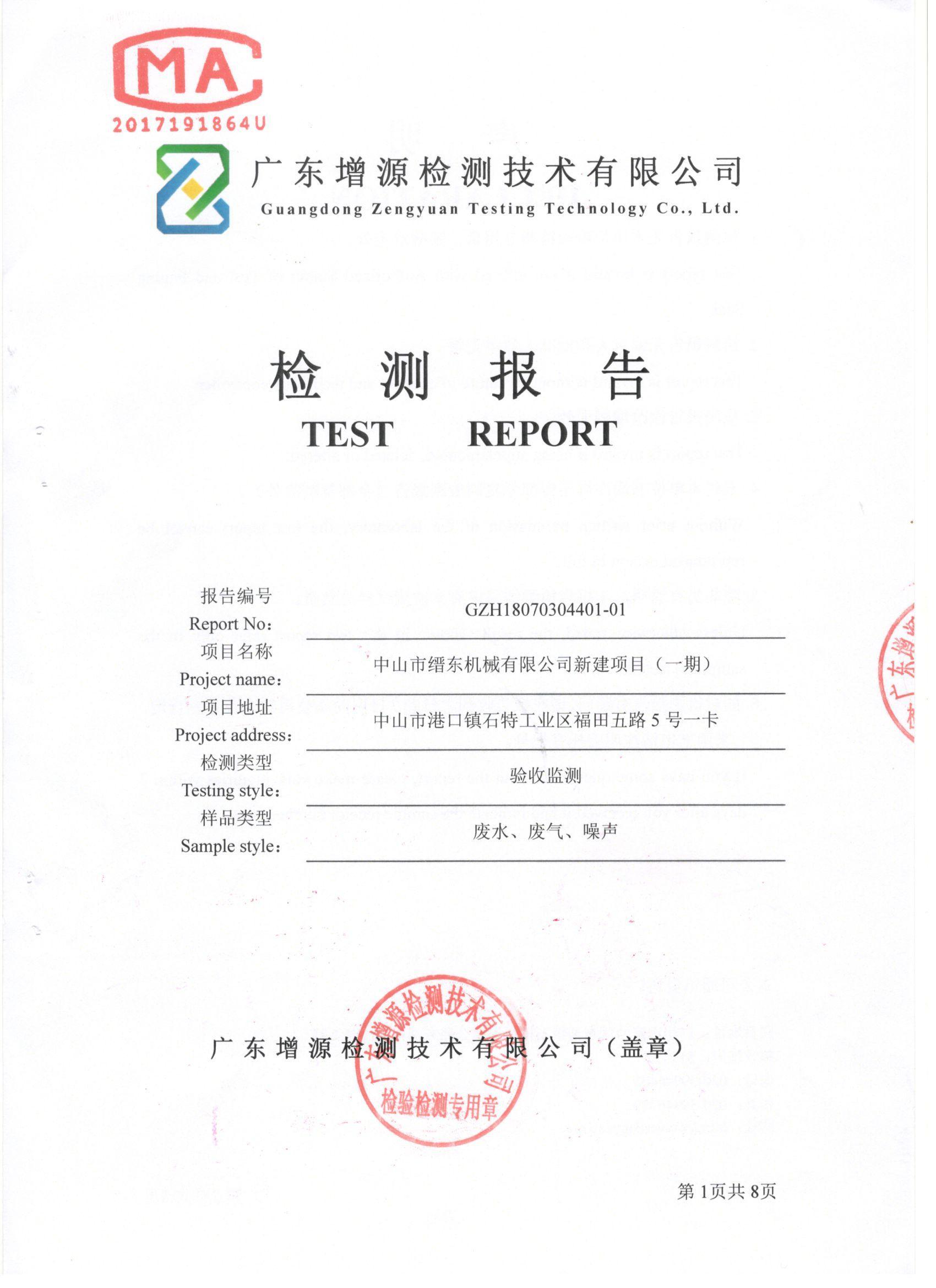 中山市缙东机械有限公司建设项目(一期)竣...