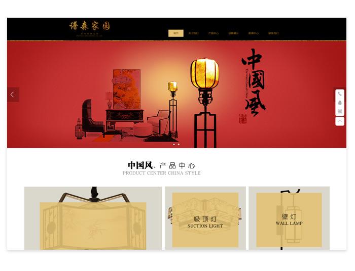 灯饰照明 - 响应式网站设计