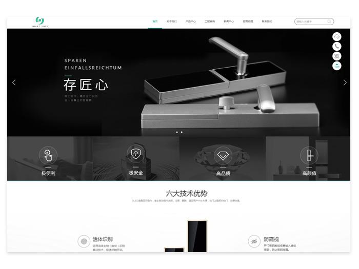 智能锁具 - 响应式网站设计