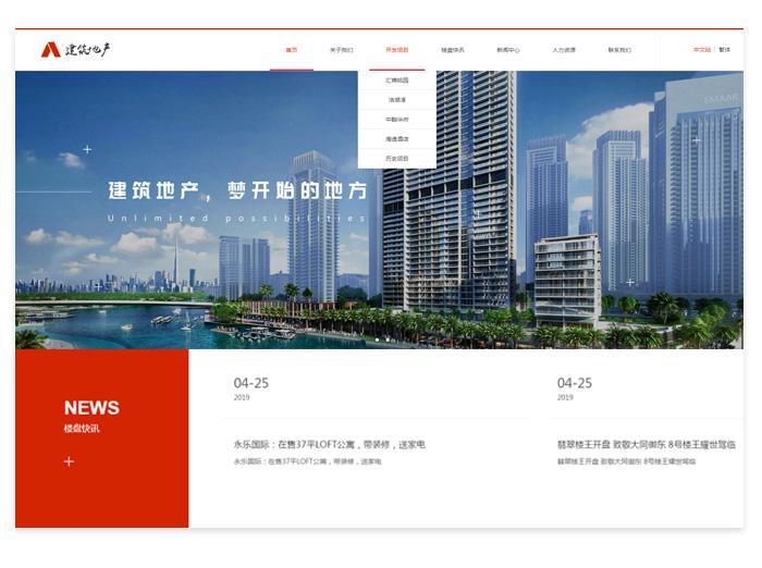 建筑地产 - 响应式网站设计