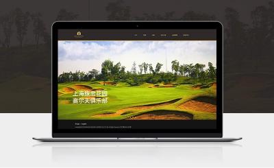上海旗中花园高尔夫俱乐部