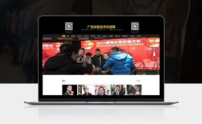 广东纹身艺术交流网