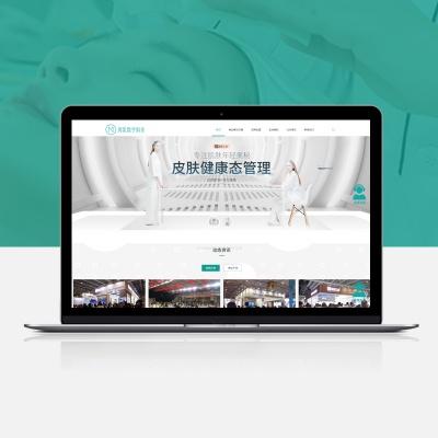 广州美肌数字科技有限公司