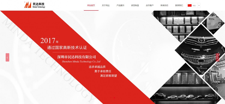 深圳市民达科技有限公司