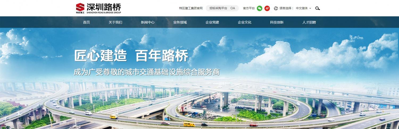 深圳市路桥建设集团有限公司