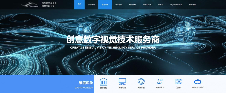 深圳市维度印象科技有限公司