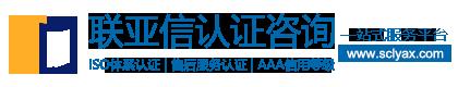 四川联亚信认证咨询有限公司