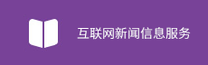 河北省互联网信息办公室行政执法公示专栏