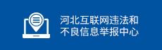 河北省互聯網信息辦公室行政執法公示專欄
