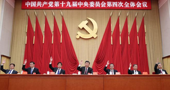 中國共產黨第十九屆中央委員會第四次全體會議