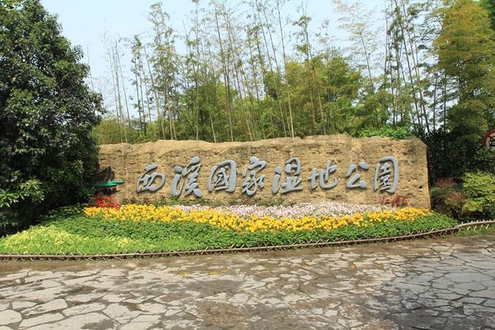 杭州西溪湿地洪园