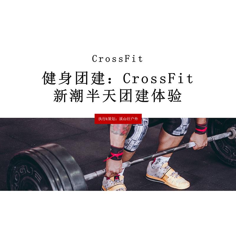 健身团建|CrossFit 新潮半天团建体验