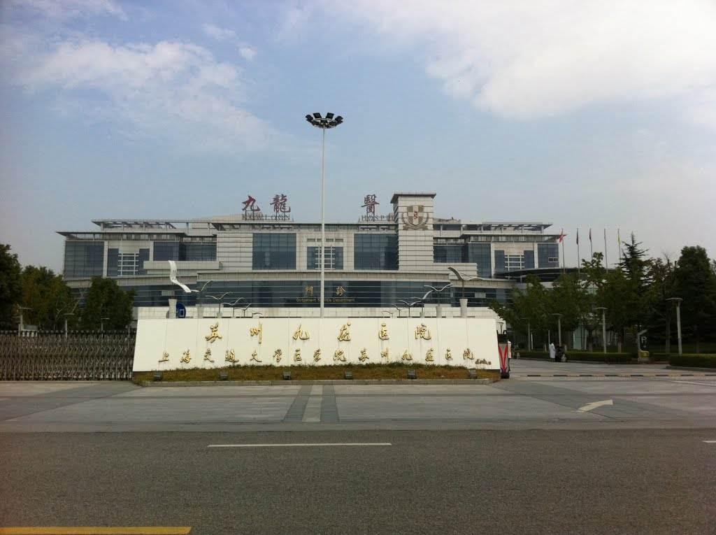 苏州九龙医院有限公司
