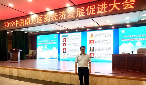 李总参加2019中国南方医药经济发展促进大会