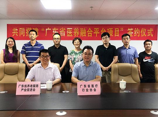 """粤港澳大湾区""""广东省医养融合平台""""O2O项目 签约仪式在广州举行"""