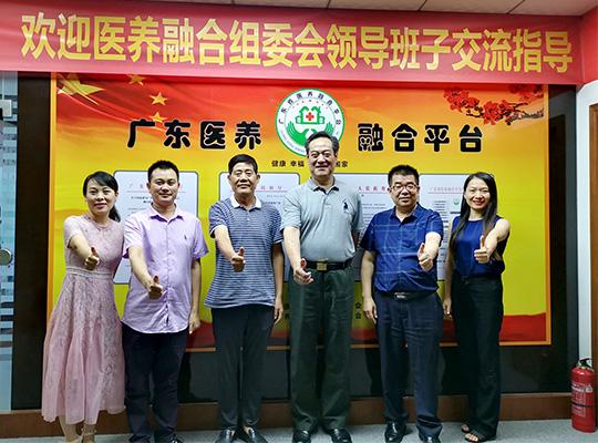 广东省养老服务产业促进会与广东省传统文化产业促进会就传统文化养老项目达成高度共识