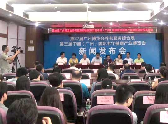 2019广州老博会专题新闻发布会在广州市民政局召开