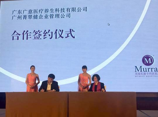 广意总经理区淑莲女士出席了顺德首家乳腺专科医院开业仪式和新闻发布会