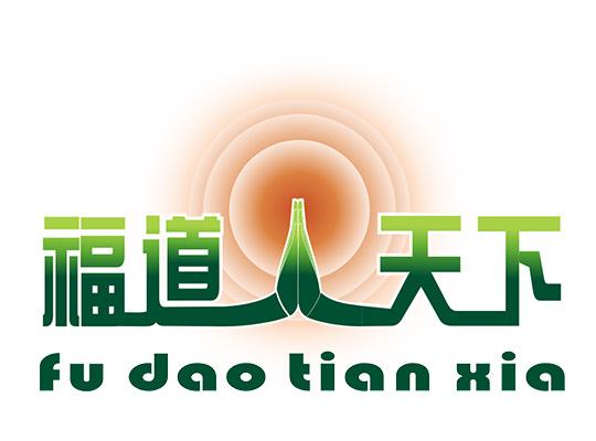 广州福道天下生物科技有限公司