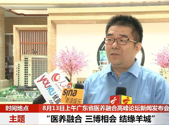 记者采访广东省养老服务产业促进会会长李振清先生