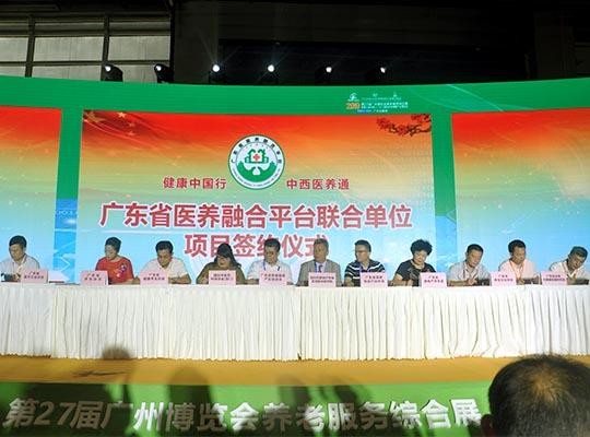 广东省医养融合平台联合单位项目签约仪式
