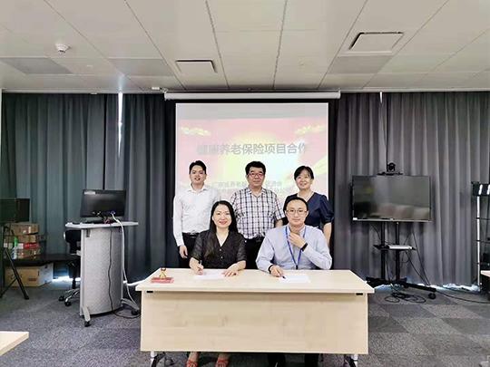 广东省养老服务产业促进会与亚太财产保险有限公司广东分公司签订战略合作协议