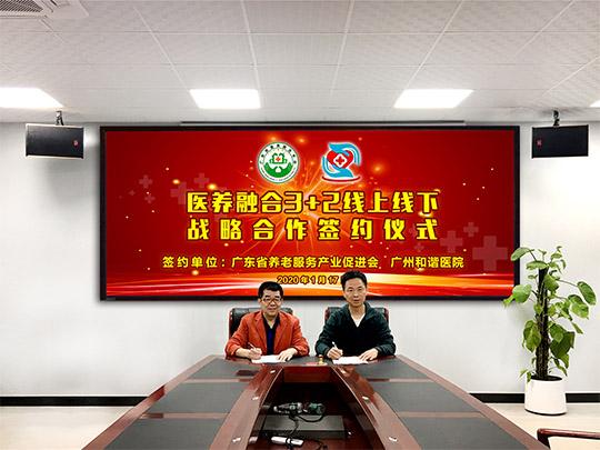 医养融合3+2创新模式诞生广州和谐医院  开启医养新篇章