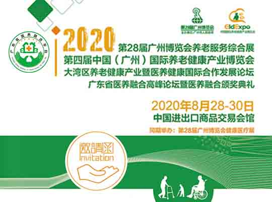 关于组织参加第四届中国(广州)国际 养老健康产业博览会的通知