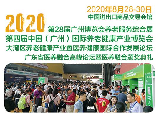 第四届中国(广州)国际 养老健康产业博览会介绍