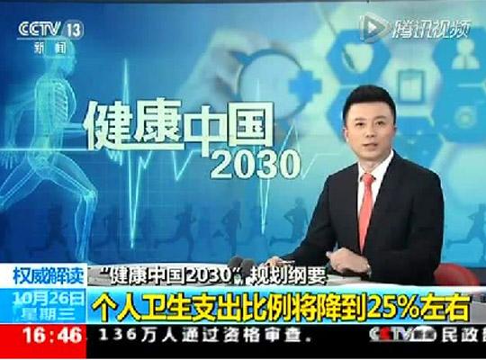"""《""""健康中国2030""""规划纲要》把放缓超重、肥胖人口增长速度列为重要指标"""