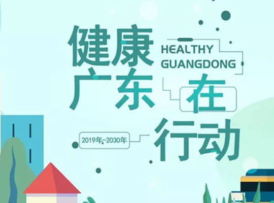 《健康广东行动(2019—2030年)》提出持续减缓成人肥胖增长率的目标