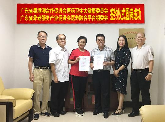 粤港澳医药卫生大健康委员会与省养老产业促进会签订战略协议