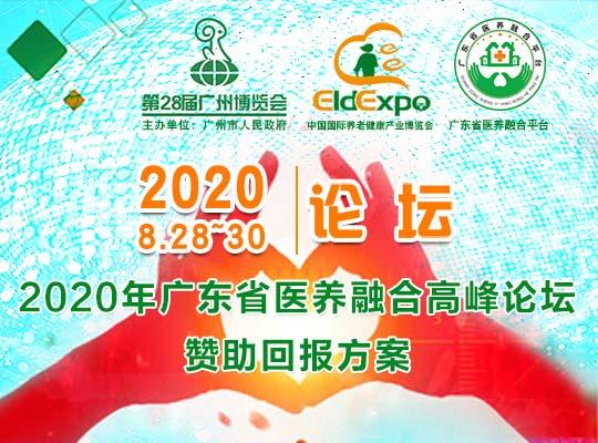2020广东省医养融合高峰论坛赞助回报方案