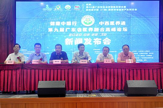 8月19日上午第九届广东省医养融合高峰论坛新闻发布会在广州成功举办