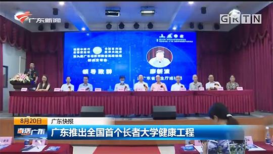 广东新闻直播广东:广东推出全国首个长者大学健康工程