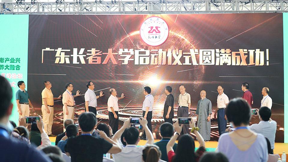 全国首个广东长者大学项目在第28届广州博览会正式启动
