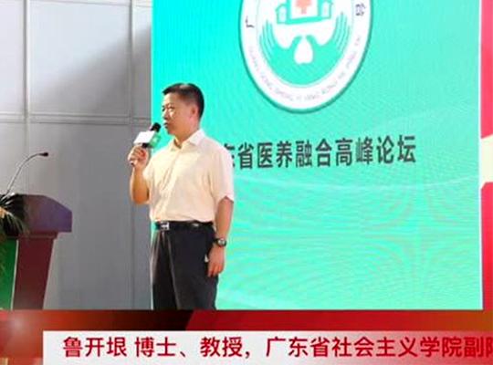 广东省社会主义学院副院长鲁开垠:终身学习的老年人越来越多