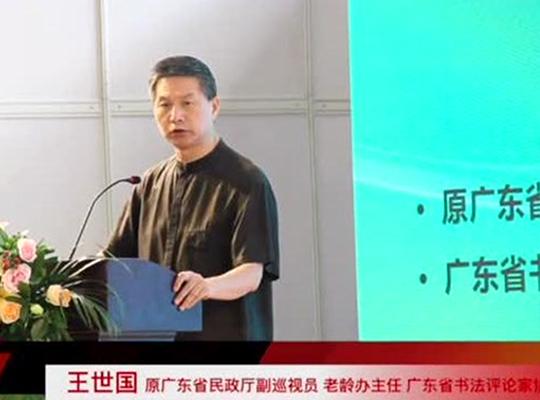 原广东省民政厅副巡视员,老龄办主任王世国:长者大学将给老年人更多快乐