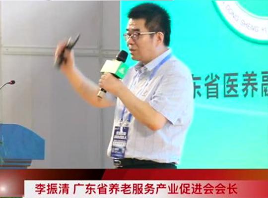 广东省养老服务产业促进会会长李振清:全国养老机构床位入住率仅50%
