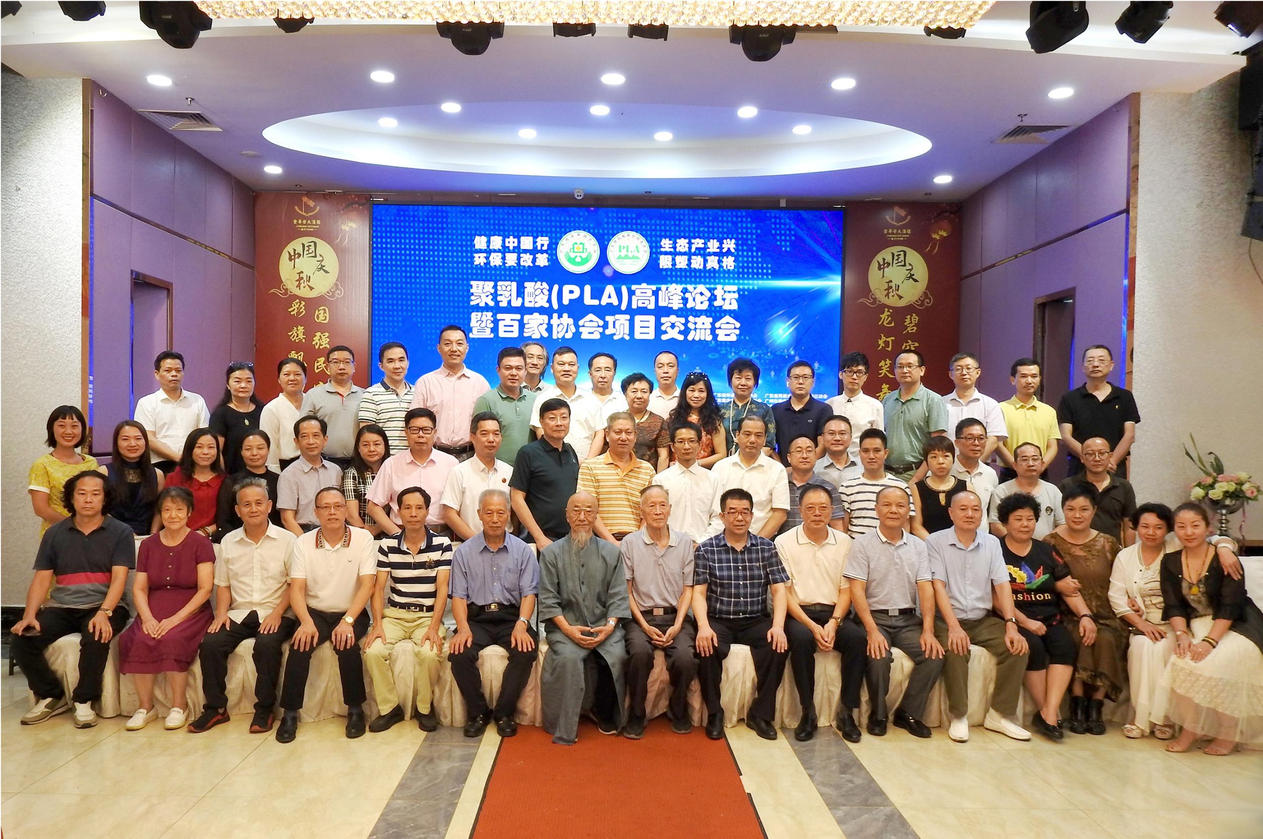 聚乳酸(PLA)高峰论坛 暨百家协会项目交流会在广州成功举行