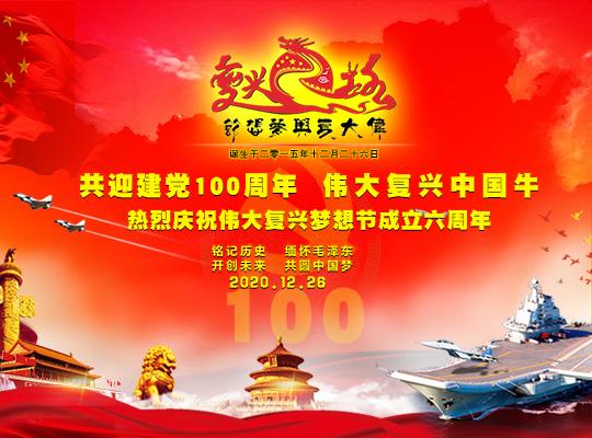 共迎建党100周年 伟大复兴中国牛暨热烈庆祝伟大复兴梦想节成立六周年