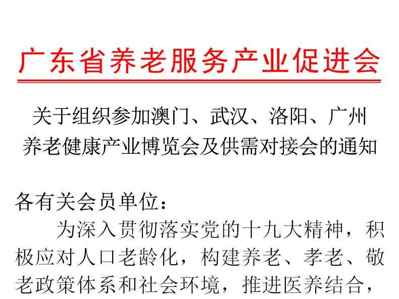 关于组织参加澳门、武汉、洛阳、广州 养老健康产业博览会及供需对接会的通知