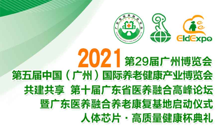 第29届广州博览会、第五届老博会、第十届医养融合高峰论坛 · 邀请函