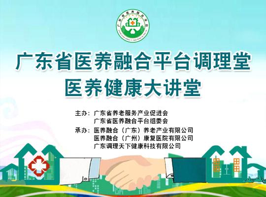 广东医养融合平台调理堂首课开讲:让您三分钟了解高血压