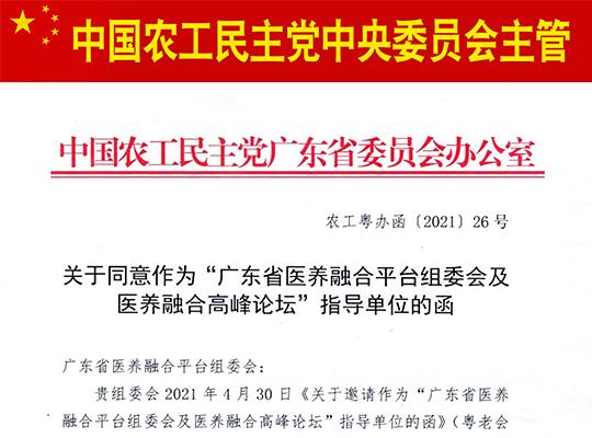 健康中国 医养融合 第十届医养融合论坛获得中国农工民主党大力支持