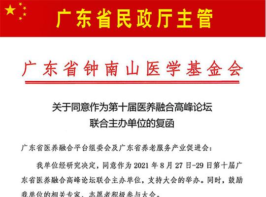 李振清会长与广东省钟南山医学基金会联合推进医养融合公益事业发展