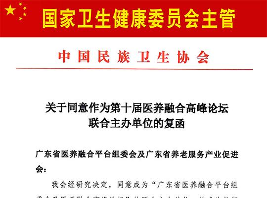 广东医养融合平台与中国民族卫生协会联办的医养融合论坛将在广州举行