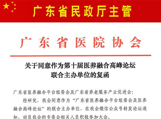 医养融合论坛与广东省医院协会共促高质量医养融合大湾区论坛交流
